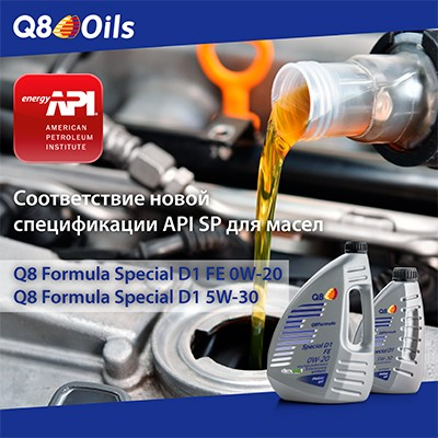 q8oils.kz - News - API SP