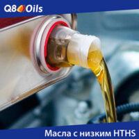 q8oils.kz - oils with low hths